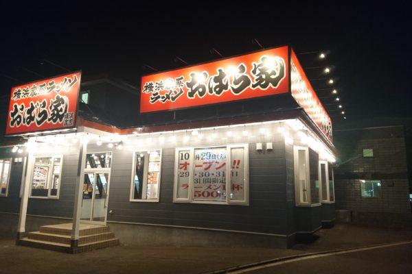 ラーメン屋(横浜家系おばら家)新装工事