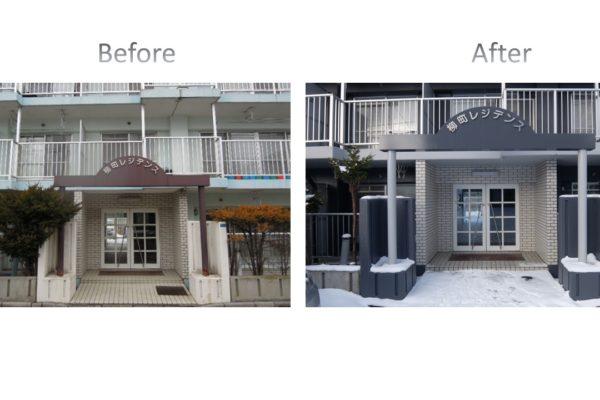 外壁塗装工事 Before / After